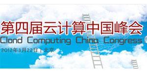 第四届中国云计算峰会