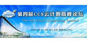 第四届CCS云计算高峰论坛-IT168